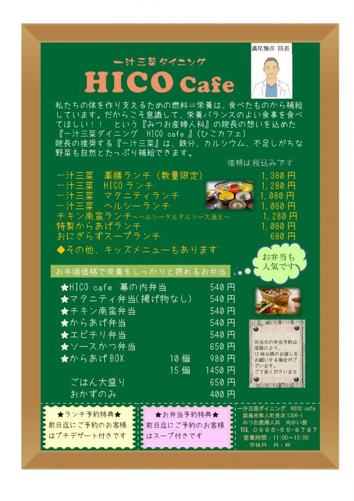 HICO cafe通信