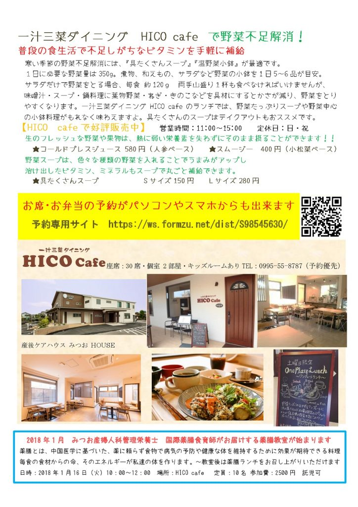 HICO cafe通信2