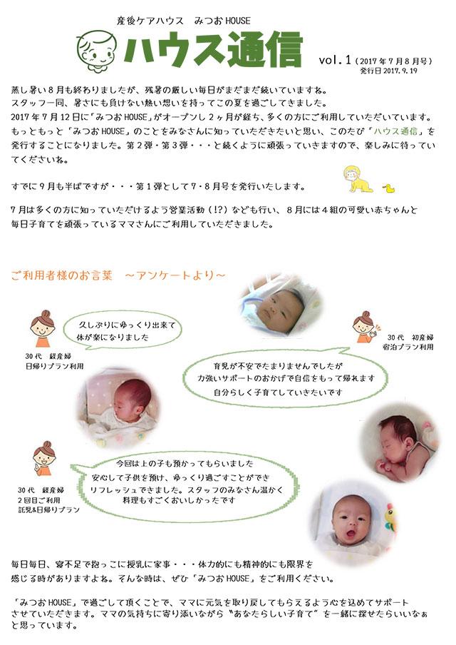 みつおHOUSE ハウス通信 Vol.01